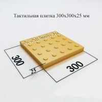 tappup30x30x25c600