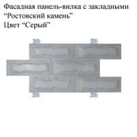 fpvrostov350